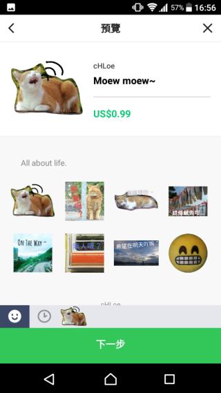 最少製作好 8 張貼圖,選擇好售價,就能提交申請了。