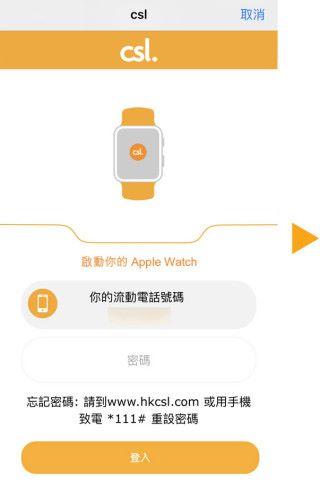 步驟 3 :輸入手機帳號的密碼,點擊「登入」;