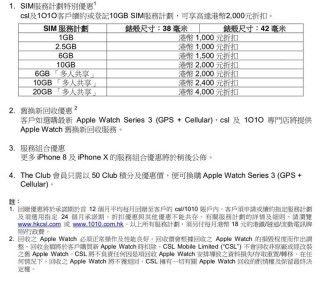 csl. 和 1010 推出多種優惠給新表主人(點擊圖片放大)