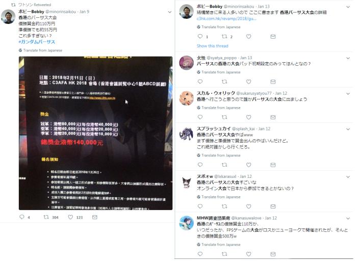 日本不少玩家於 twitter 示意會因獎金會來香港參賽。