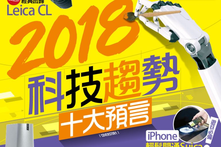 【#1273 PCM】2018 科技趨勢 十大預言