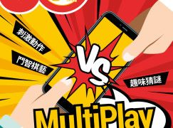 【#1273 50Tips】MultiPlay 手遊系列