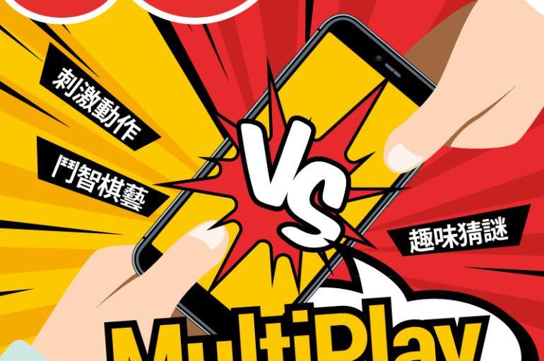 【#1273 50Tips】MultiPlay 手遊系列