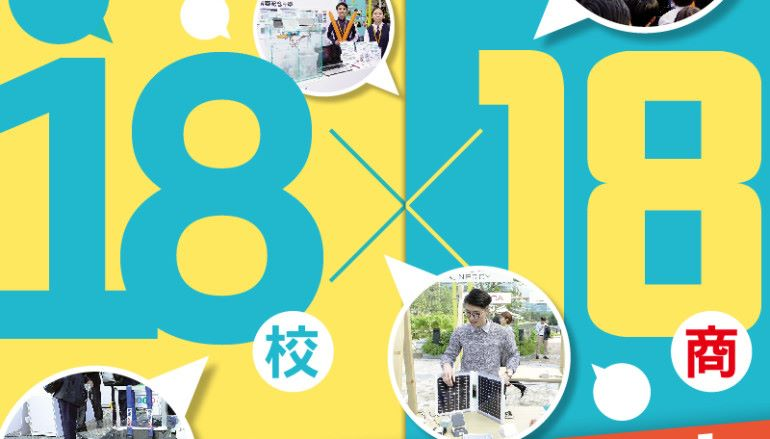 【#1273 eKids】18校×18商 創科跨代交流
