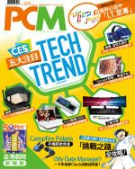 【#1275 PCM】CES 2018 注目科技為您數