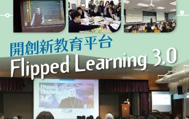 【#1275 eKids】開創新教育平台 Flipped Learning 3.0