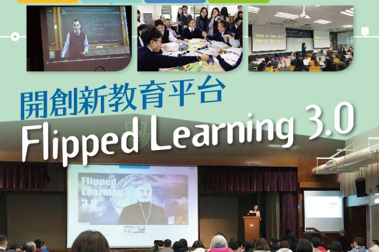 【#1275 eKids】開創新教育平台 Flipped Learning 3.0