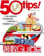 【#1276 50Tips】日本旅遊著數 Guide