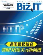 【#1276 Biz.IT】通用頂級域名 發掘 98 億美元新商機