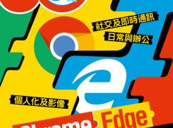 【#1277 50Tips】Chrome Edge 超實用 Plugins