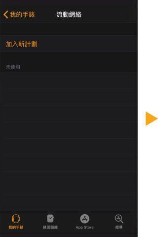 步驟 1 :在 iPhone 開啟 Watch App ,選擇「我的手錶>流動網絡」,點擊「加入新計劃」;