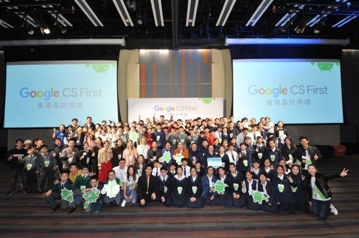 2017 Google CS First 嘉許典禮表揚 400 多名在2017年積極學習編程的學生、推動編程教育的老師,以及 Google CS First 社區合作夥伴包括香港科技園公司、 童協基金會、社職、永佳科技、First Code Academy 和資訊科技教育領袖協會。