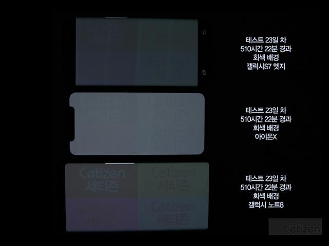 Note 8 的烙印情況較為明顯