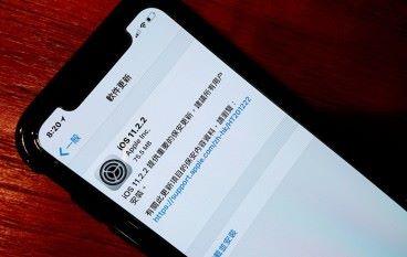 修正 Intel 晶片安全漏洞  iOS升級 11.2.2
