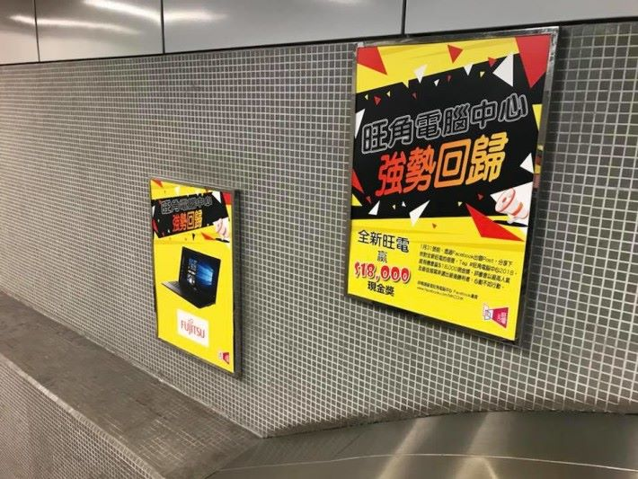 旺電地鐵站廣告。Source:旺電官方 Facebook
