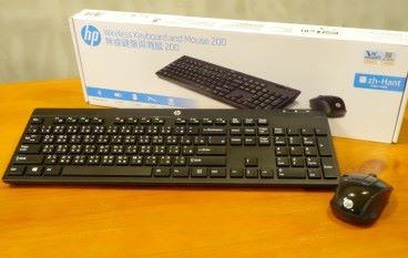 【場報】實用最實際 HP 無線鍵盤與滑鼠 200