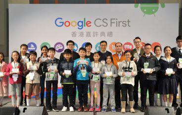 Google CS First 讓學生享受學習編程的樂趣