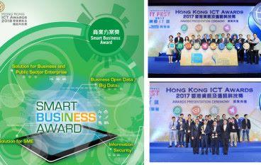 香港電腦學會籌辦「商業方案獎」 展示本地商用方案實力