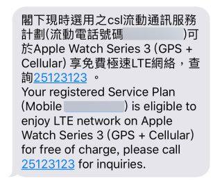 csl/1010 用戶只要在 iPhone 上撥打「 *163# 」,即會收到一條帶有資格信息的短信。
