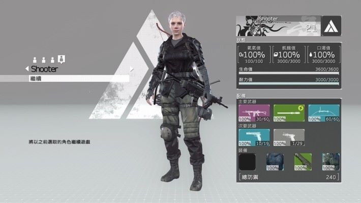 Metal Gear Survive 的試玩版提供 2 種職業,喜歡槍戰與遠距離戰術的話,最好選擇 Shooter 系職業。