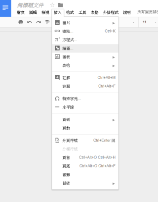 若是遇上分組討論,可用 Google 文件製作流程圖。