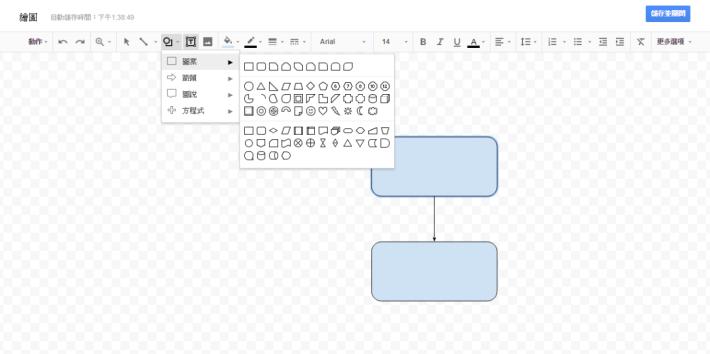 Google Doc 裡的繪圖文件工具十分充足。