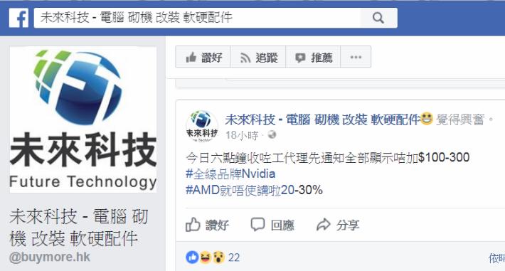 香港有電腦商鋪發文表示收到代理通知,顯示卡需要加價。