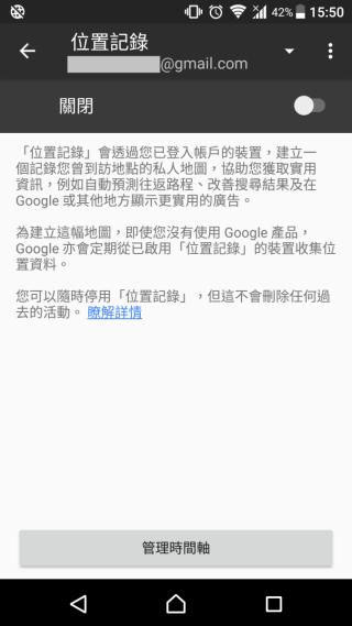 Google Maps 說定位紀錄能為用戶提供更實用的資訊。