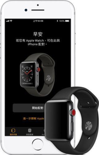 手表配對手機時就會有畫面指引用戶連上供應商的網絡
