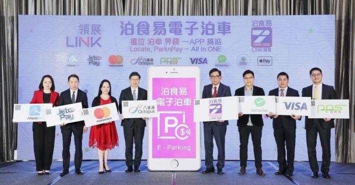 領展跟香港九大機構合作,於《泊食易》加入電子付費功能。