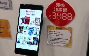 【場報】csl 超平價 Nokia 8 發售