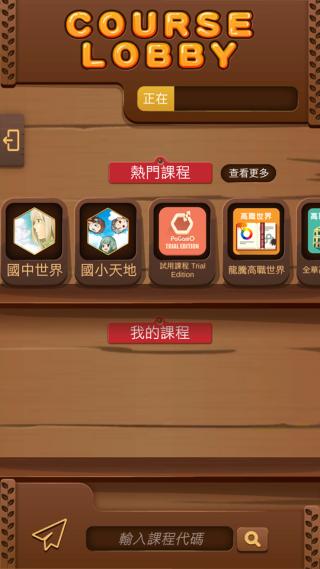 玩家可以自行選擇適合自己的程度。