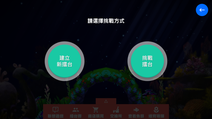 App 提供網上對戰。
