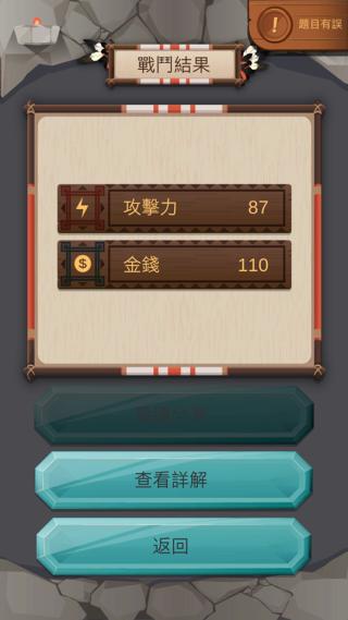成功破解地區,玩家就會獲得不同獎勵。