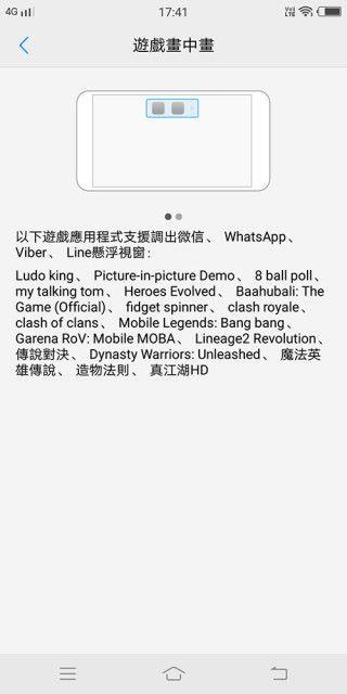 「遊戲畫中畫」功能可調出 WhatsApp、LINE、WeChat 或 Viber的懸浮視窗。