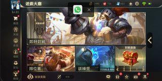 更可將 IM 程式收起成 Icon 顯示,不阻礙遊戲畫面。