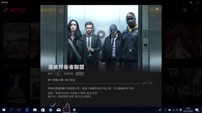 使用 Windows 10 之 Netflix App 播片,可提供 HDR 效果,對比度及層次感遠勝非 HDR 屏幕之機種。