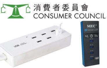 消委會測 USB 充電器兩款安全未達標 更應小心充電器解體