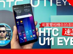 前置雙相機自拍添玩味 速試 HTC U11 EYEs