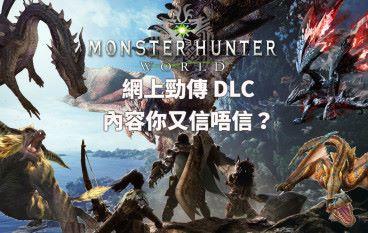 【信不信由你】網上勁傳《 Monster Hunter World 》DLC 內容