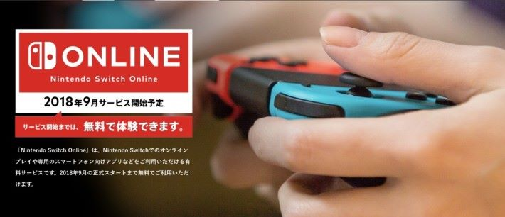 Nintendo Switch Online 將於 2018 年 9 月正式開始收費運作