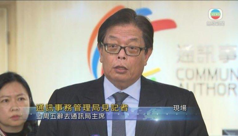 持有中移動股份未申報 通訊局主席王桂壎辭職