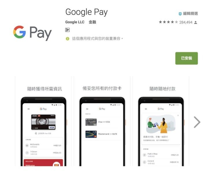 Google Play 裡已經變成《 Google Pay 》