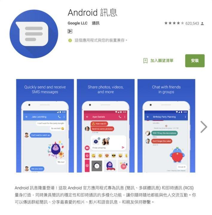 現時預設安裝在 Android 手機上的《 Android 訊息》App 已支援 RCS