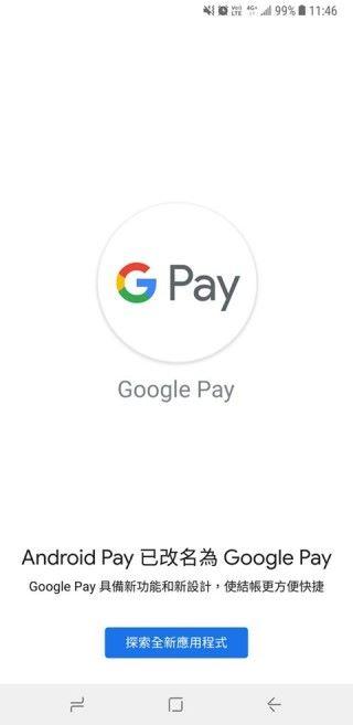 更新《 Android Pay 》的話會見到這個畫面