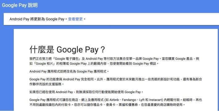 Google 推出說明文件詳細說明更改品牌名稱後會有甚麼改變(對香港人來說基本上沒有)。