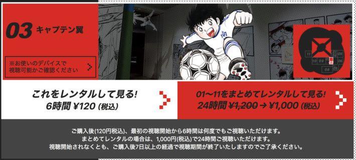 《足球小將》館就需要收費, 120 日圓可觀看 6 小時。