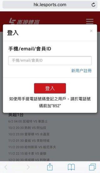 3. 選擇「新用戶註冊」。如使用手提電話號碼登記,就要在電話號碼前加「 852 」。按「登入」繼續;
