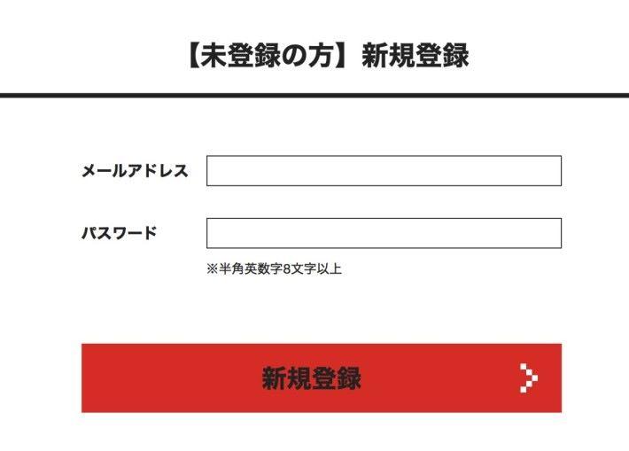 2. 在登入/註冊網頁撥到下面的註冊區,輸入一個能收電郵的電郵地址和隨便一個密碼,按下「新規登録」掣。