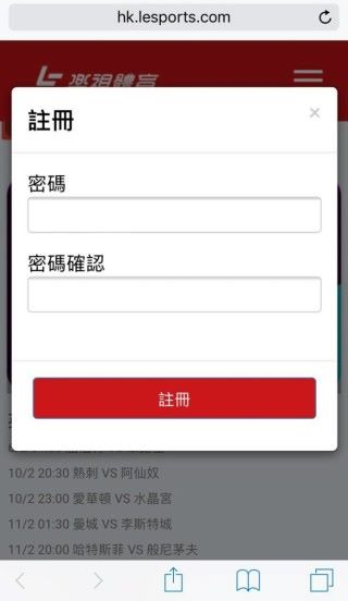 5. 輸入一個個人密碼,然後按下「註冊」按鈕;